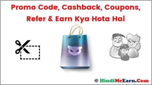 Promo Code, Cashback Kya Hota Hai
