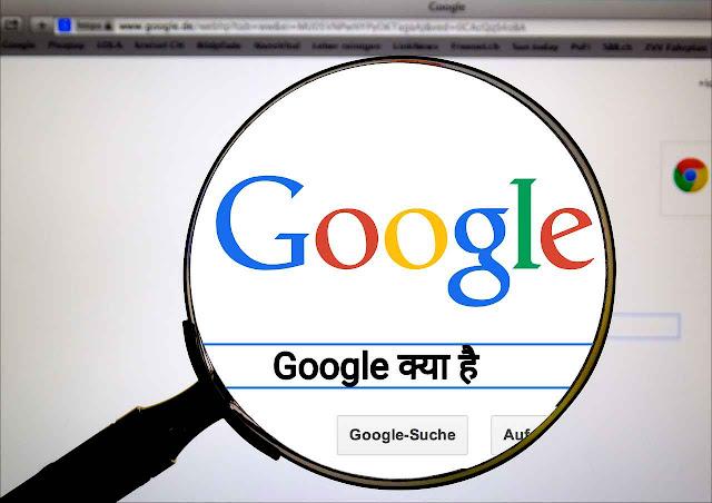 गूगल क्या है