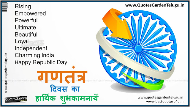 Best Republicday greetings Quotes Wallpapers in Hindi