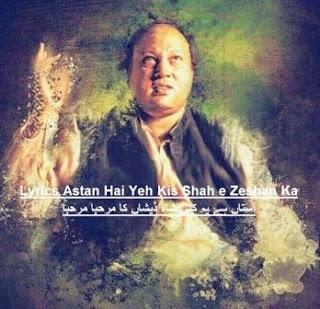 Lyrics Astan Hai Yeh Kis Shah e Zeshan Ka Ustad Nusrat Fateh Ali Khan