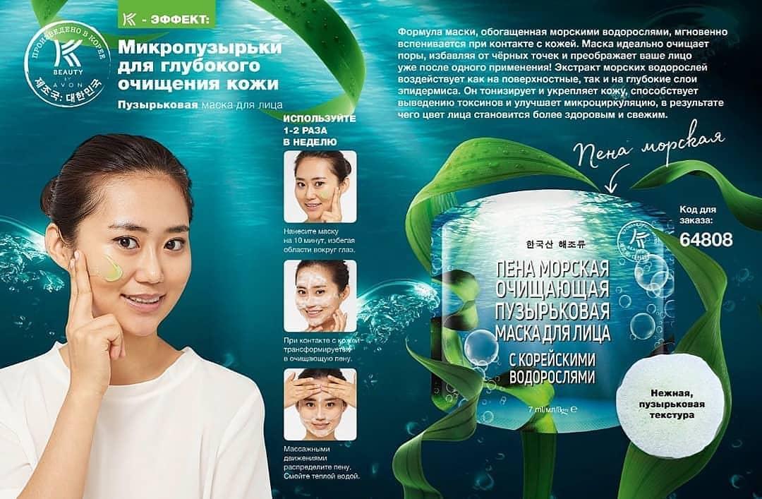 Пена морская очищающая пузырьковая маска для лица греческая косметика макровита купить в екатеринбурге