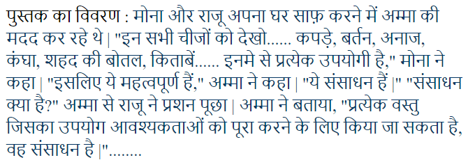NCERT Geography Class-8 : Hindi PDF Book