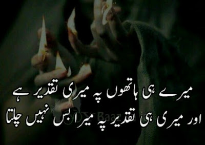 2 Lines Sad Poetry | Urdu Sad Poetry | Sad Shayari | Poetry In Urdu | Poetry Wallpapers | Poetry Pics | Lovely Sad Poetry ,Urdu 2 line poetry,2 line shayari in urdu,parveen shakir romantic poetry 2 lines,2 line sad shayari in urdu,poetry in two lines,Sad poetry images in 2 lines,Sad urdu poetry 2 lines ,very sad poetry allama iqbal,Latest urdu poetry images