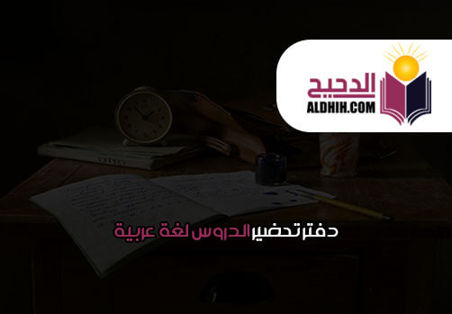 دفتر تحضير الدروس لغة عربية