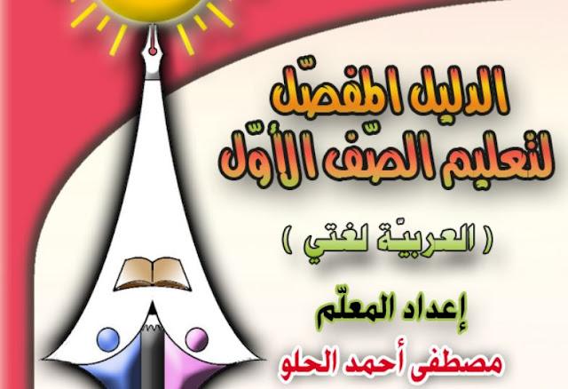 الدليل المفصل لتعليم تلاميذ المستوى الأول اللغة العربية