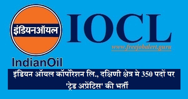 Indian Oil Corporation Limited, IOCL, Southern Region, IOCL Recruitment, Trade Apprentice, Apprentice, ITI, 10th, Latest Jobs, iocl logo