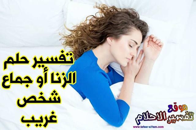 رؤية الجماع أو النوم والجنس في الحلم للحامل أو العزباء أو المتزوجة