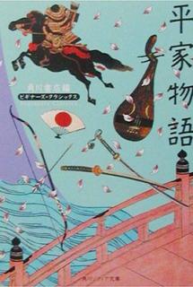 Heike Monogatari