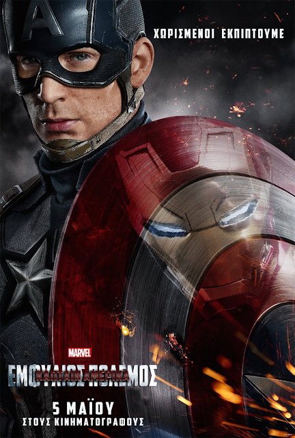 Captain America 3: Civil War (2016) ταινιες online seires oipeirates greek subs