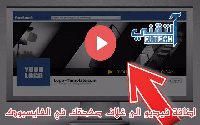 طريقة وضع فيديو في غلاف صفحتك على الفايسبوك