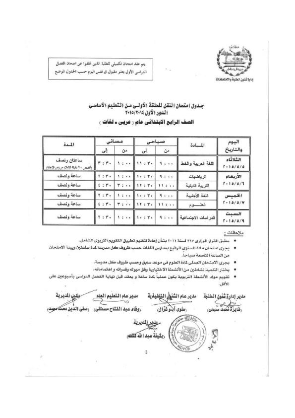 جداول امتحانات محافظة الجيزة الصف الرابع الإبتدائى 2015 أخر العام رابع+ب.png