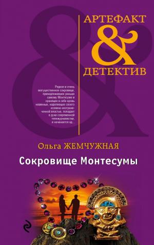 Ольга Жемчужная. Сокровище Монтесумы