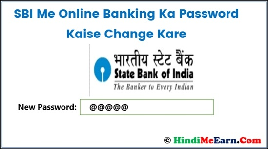 SBI Login Aur Profile Password Kaise Change Kare