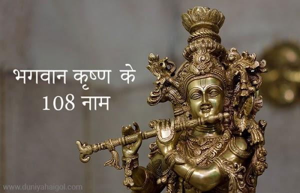 108 Names of Lord Krishna In Hindi - कृष्ण के 108 नाम