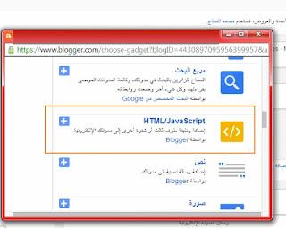 اضافة كود البحث فى مدونة بلوجر بشكل احترافى PicsArt_05-20-07.02.50