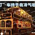 """香港代表性交通工具——""""叮叮""""车装上冷气,真是舒服晒~~"""