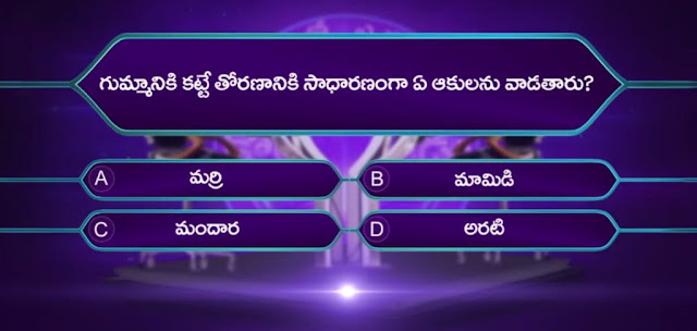 Registration MEK 4  Meelo Evaru Koteeswarudu Season 4 2016 Play with Megastar