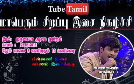 Super Singer Aravind Srinivas – 28.08.16 Special Concert in Nagar Kovil Jaffna