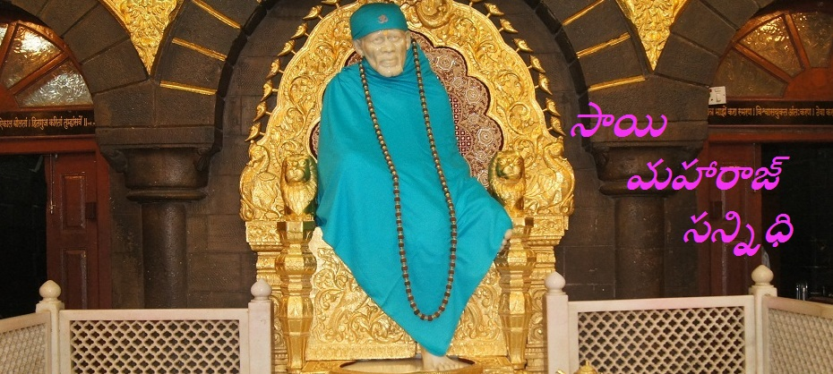Sai Devotees Experiences In Telugu- Shiridi Saibaba Miracles in Telugu - సాయి మహారాజ్ సన్నిధి