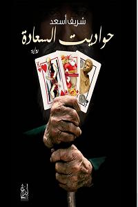 تحميل رواية السعاده ,مكتبة محمود الشاوري الثقافيه