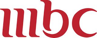 قناة mbc1 بث مباشر الأن