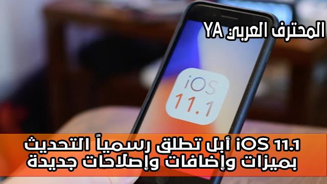 أبل تطلق رسمياً التحديث iOS 11.1 بميزات وإضافات وإصلاحات جديدة