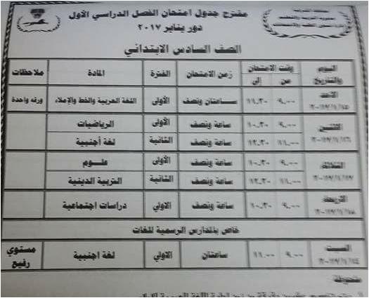 جدول امتحانات الشهادة الابتدائيه محافظة الشرقيه 2017 الترم الاول.كاملا بالصور