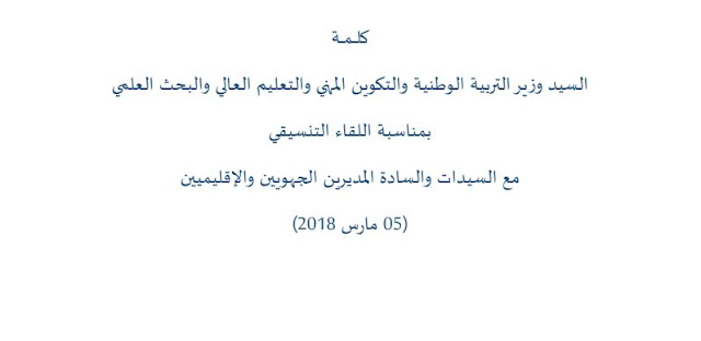 نص كلمة وزير التربية الوطنية بمناسبة اللقاء التنسيقي مع المديرين الجهويين والإقليميين