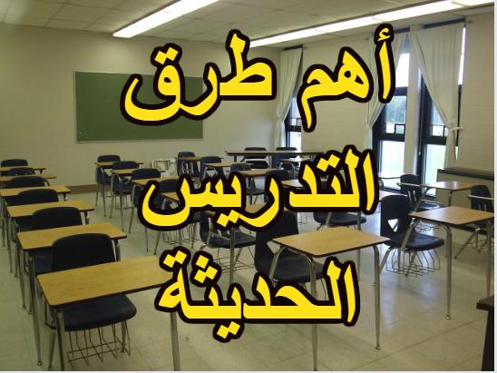 أهم طرق التدريس الحديثة