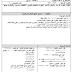 تحضير رياضيات للصف الرابع الفصل الأول وفق النظام الجديد