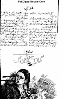Guman Se Yaqeen Tak By Sadaf Rehan Gellani Pdf Free Download