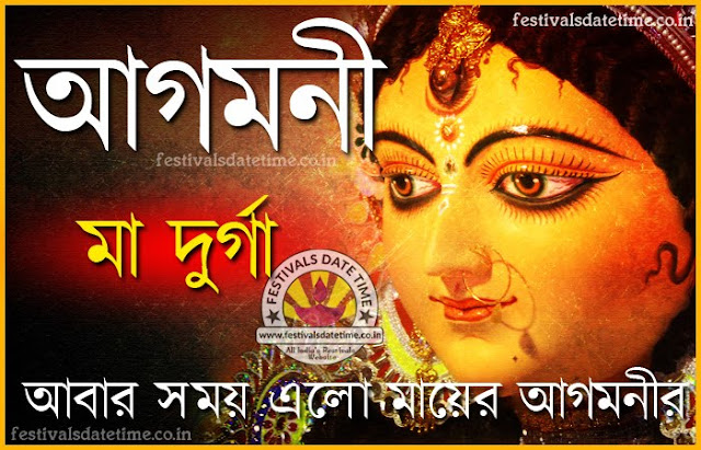 Durga Puja Agomoni Wallpaper & Photos Free Download