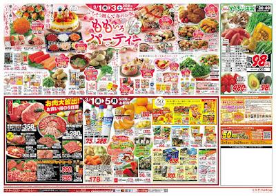 【PR】フードスクエア/越谷ツインシティ店のチラシ3月1日号