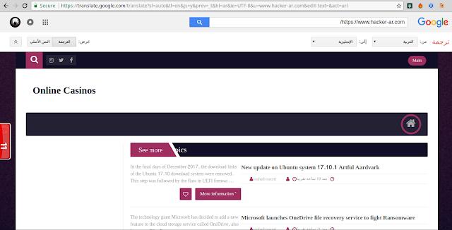 فتح المواقع المحجوبة عن طريق ترجمة Google