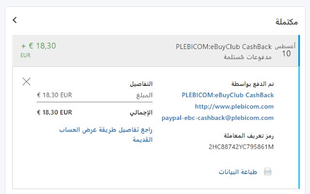 ,شرح , موقع, ebuyclub ,وطريقة ,ربح, 10, دولار ,يوميا, مع, إثبات, السحب.,إثبات السحب ,الخاص, بي,