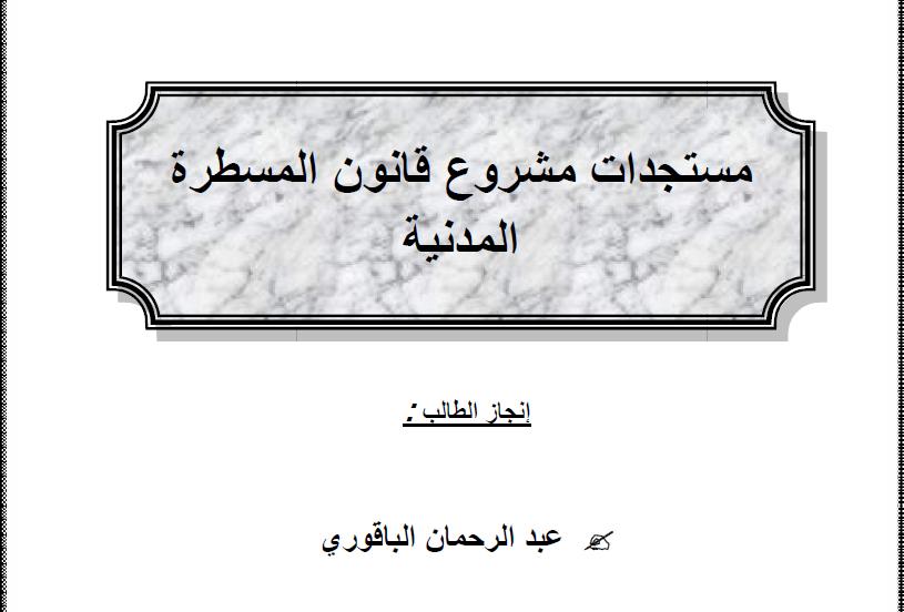 مستجدات مشروع قانون المسطرة المدنية بحث من انجاز الباحث عبدالرحمان الباقوري pdf