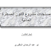 مستجدات مشروع قانون المسطرة المدنية، بحث من انجاز الباحث عبدالرحمان الباقوري pdf