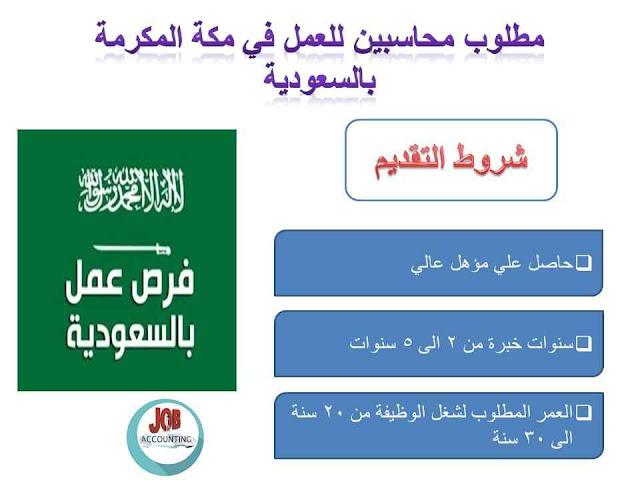 مطلوب محاسبين للعمل في مكة المكرمة بالسعودية