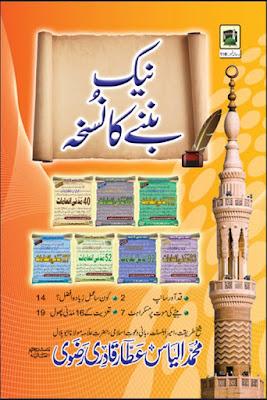 Download: Neik Banny ka Nuskha pdf in Urdu by Ilyas Attar Qadri