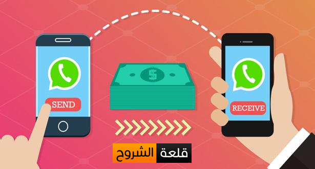 تحويل الأموال عبر تطبيق الوات ساب