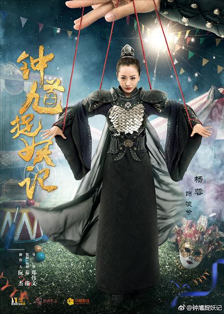 Yang Rong Demon Catcher Zhong Kui