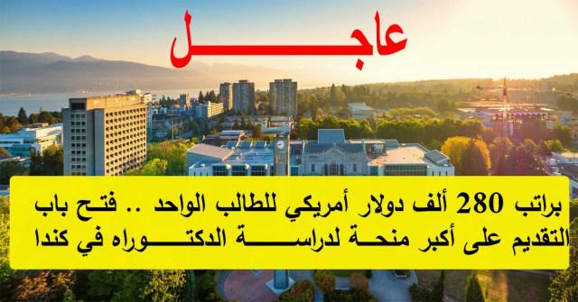 منحة وفرصة مدفوعة براتب 70 ألف دولار في كندا مقدمة من كلية فورستر