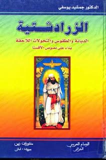 حمل كتاب الزرادشتية - جمشيد يوسفي