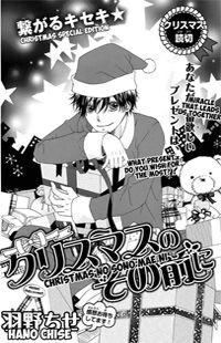 Christmas No Sono Mae Ni