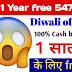 Jio Diwali Offer free 547GB |  Jio 100% Cash Back offer kya h kaise le {Full Guide} in Hindi