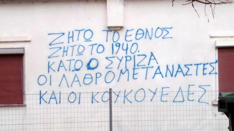 ΚΚΕ Έβρου: Το KKE ποτέ του δεν πτοήθηκε ούτε θα πτοηθεί από τα φασιστικά εκτρώματα