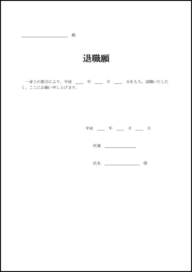 退職願 004_3