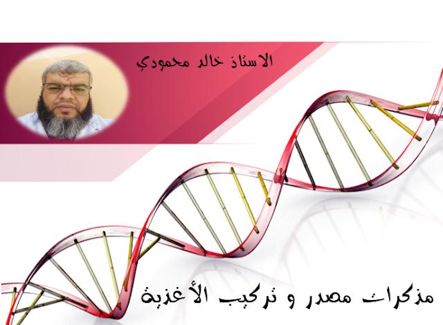 مذكرات مصدر و تركيب الاغذية علوم الطبيعة و الحياة للاستاذ محمودي خالد