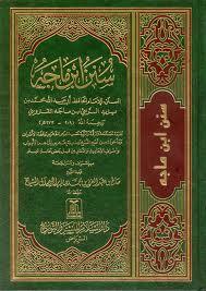 DOWNLOAD KITAB HADITS SUNAN IBNU MAJJAH (BAHASA ARAB-INDO)