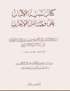 تحميل كتاب تنبيه الألباب على فضائل الإعراب pdf ابن السراج الشنتريني